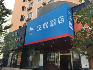漢庭酒店(銅陵淮河大道店)