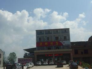 衡山皇都酒店