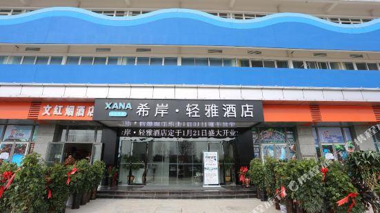希岸·輕雅酒店(蚌埠熱浪島新二中店)(原嘉年華熱浪島店)