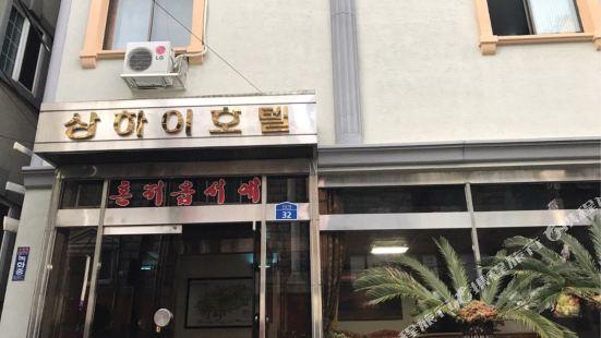 Shanghai Hotel Jeju