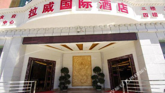 라웨이 인터내셔널 호텔