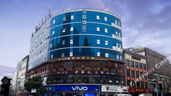 漢庭酒店(合肥淮河路步行街店)