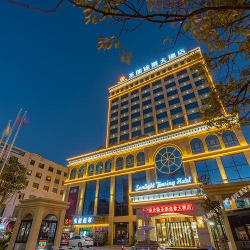 祥雲聖朗途景大酒店