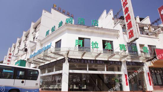 Huangshan Ala Graffiti Hotel