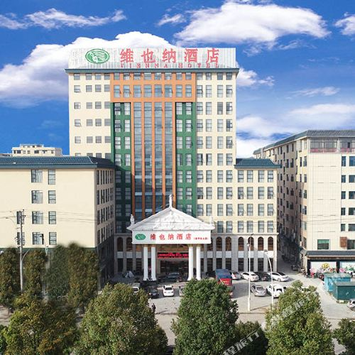 維也納酒店(新寧崀山店)