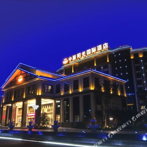 新鄉中源陽光國際酒店