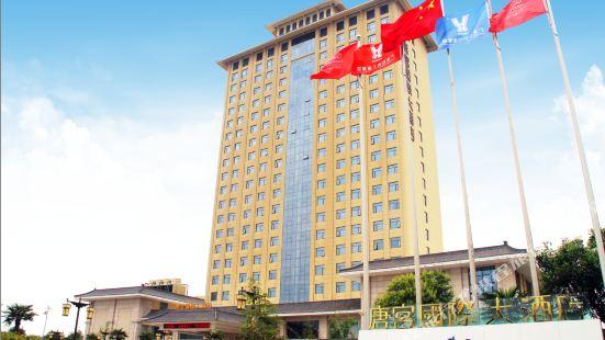乾縣唐宮國際大酒店