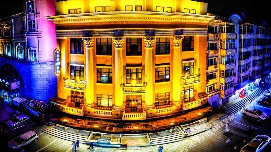 Mansion 1903 Hotel (Harbin Central Street)