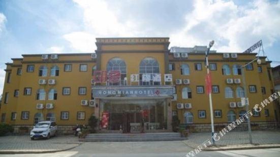 Hong Mian Hotel