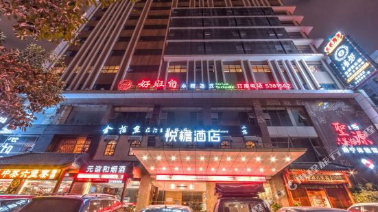 Jtour Inn (Nanning South Jinhu Road)