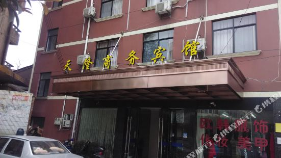 金華天隆商務賓館