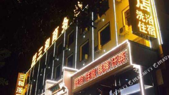 太原三和商務酒店