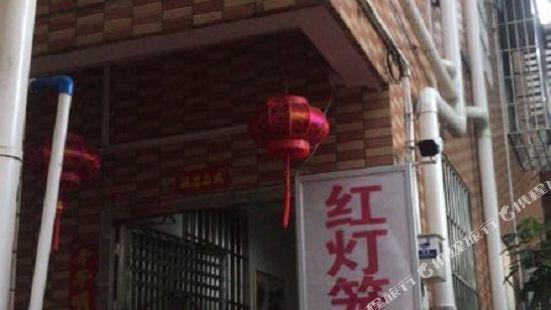 廣州紅燈籠公寓