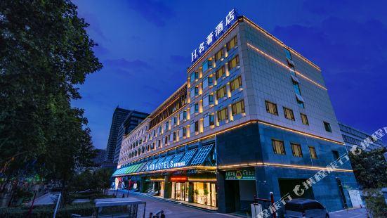 邯鄲H·名著酒店