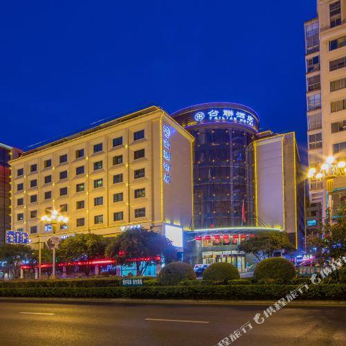 桂林台聯酒店