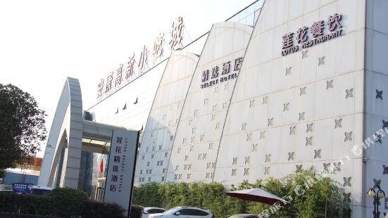 安康蓮花精選酒店