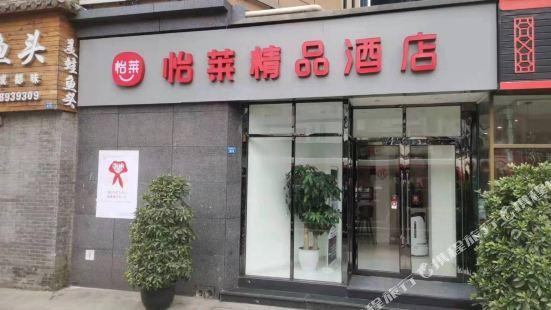 Elan Boutique HotelElan Boutique Hotel(Chengdu North Kehua Road & Sichuan University Branch)