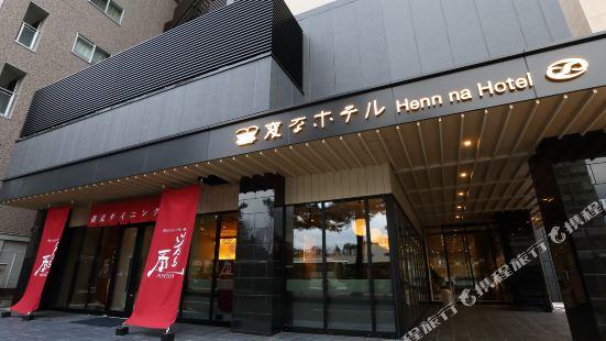 海茵娜酒店 金澤 香林坊