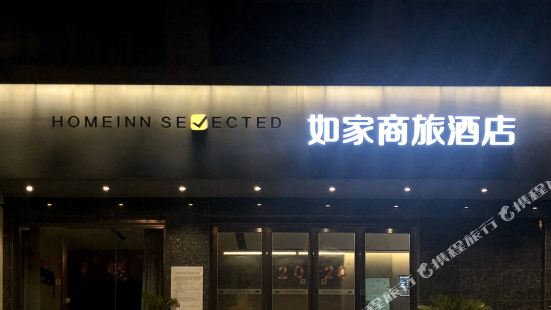 YANGZHOU SLENDER WEST LAKE HOMEINN SERECTED HOTEL