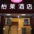 怡萊酒店(上海虹橋樞紐金豐路店)(原歐閣快捷酒店國家會展中心店)