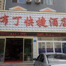 新泰布丁快捷酒店