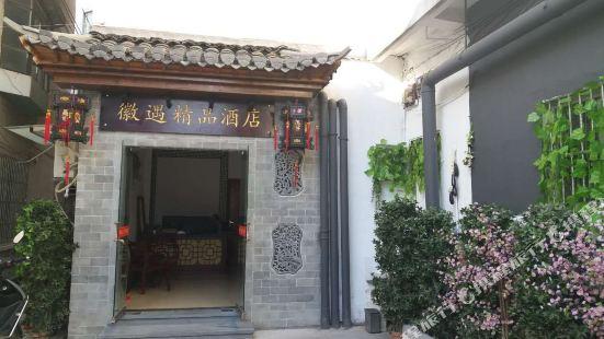 黃山温徽假日賓館