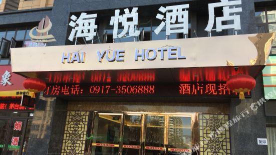 寶雞海悦酒店