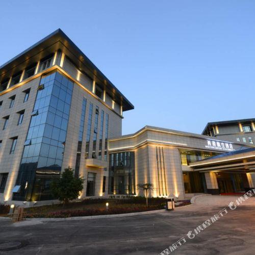 固原西港航空飯店