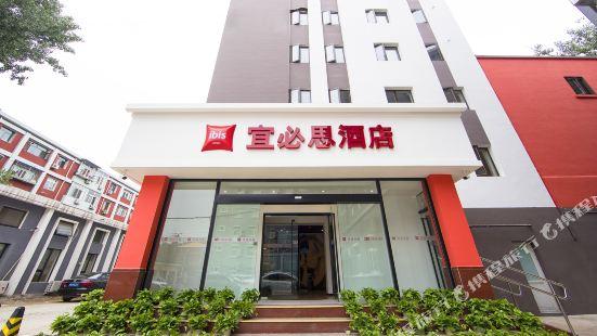 Ibis Hotel (Beijing Tiantan East Gate Station)