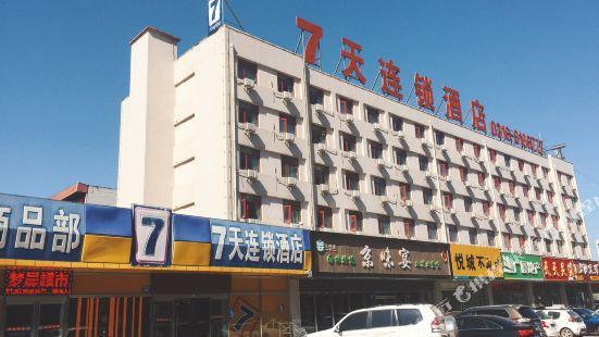 langfangguankongquedaweicheng