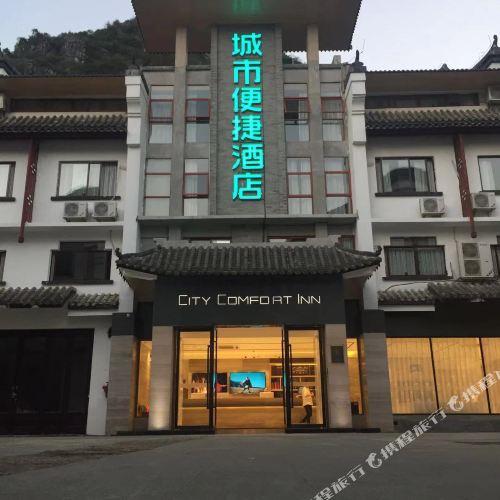 城市便捷酒店(賀州黃姚店)
