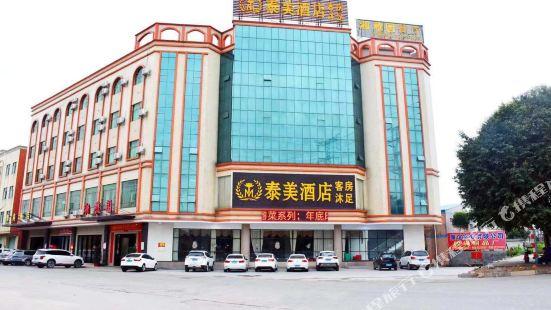 東莞泰美酒店