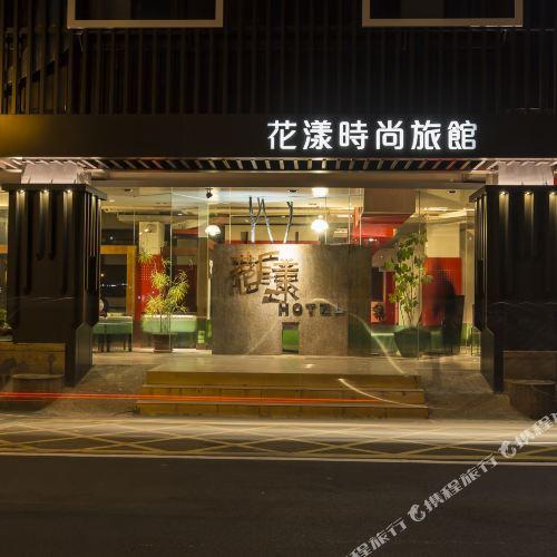 新竹花漾時尚旅館