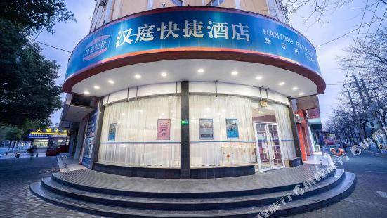 Hanting Hotel (Shanghai Xinzhuang)