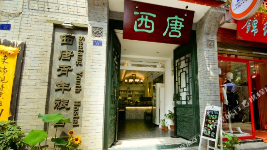 Xi an Seetang Youth Hostel