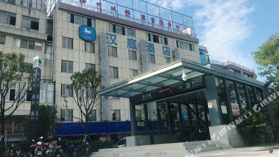 미니 스타즈 호텔 (푸저우 시양로드 지점)