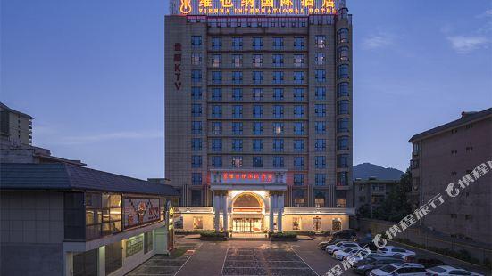 Vienna International Hotel (Xi'an Terra Cotta Warriors)