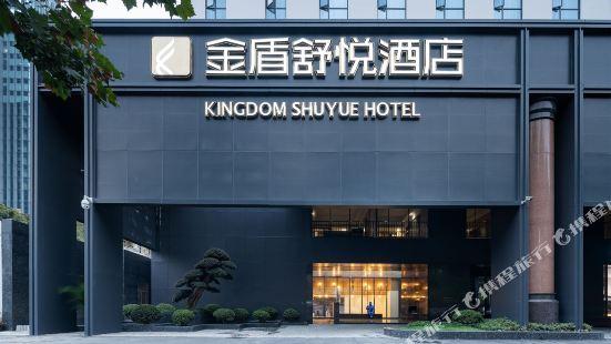 武漢金盾舒悦酒店