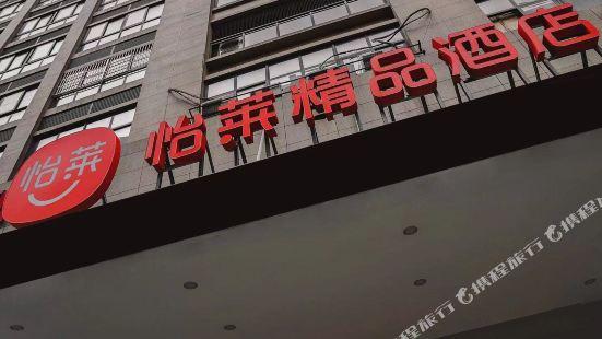 怡萊精品酒店(杭州丁蘭廣場店)