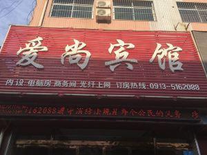 韓城愛尚賓館