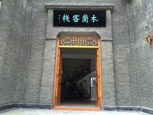 淅川木蘭客棧