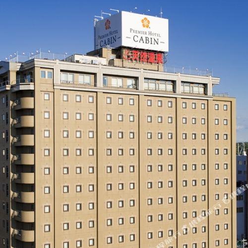 普樂美雅酒店 -CABIN- 旭川