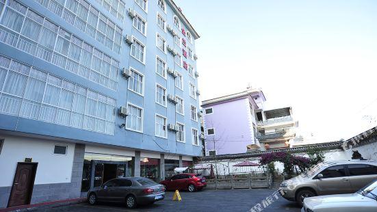 騰沖金蘭商務酒店