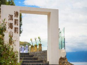 大理詩莉莉洱海山居蜜月精品度假酒店