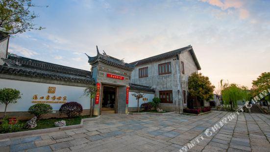 Scholars Hotel (Wuxi Dangkou Old Town)