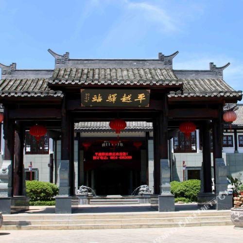 福泉平越驛站酒店