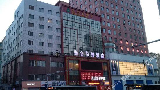 牡丹江崑崙大酒店