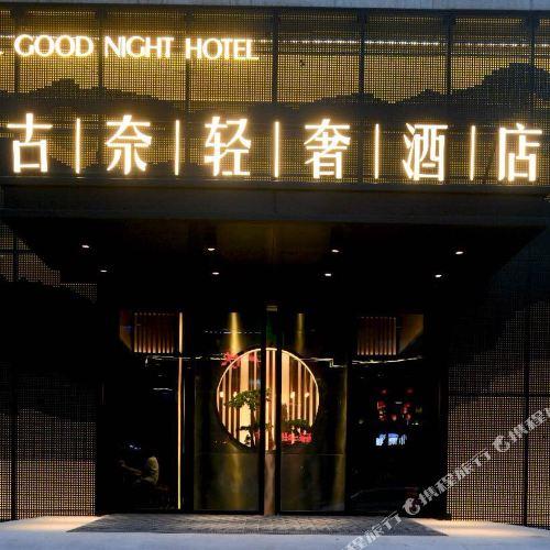 雅安古奈輕奢酒店