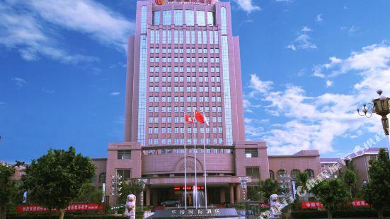 鄭州華裕國際酒店