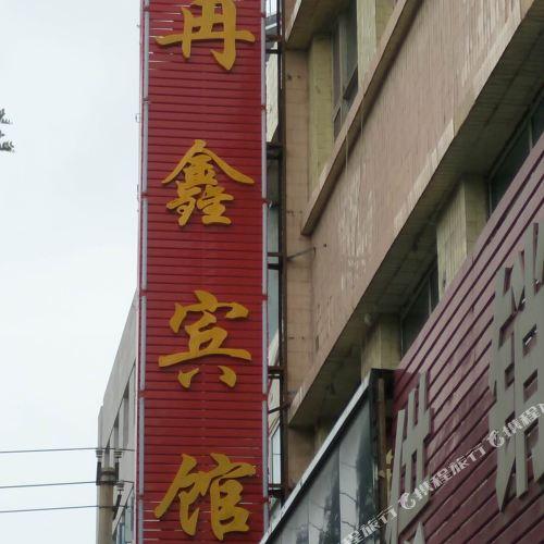平羅冉鑫賓館